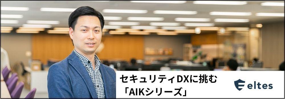 テクノロジーで警備業界を変革する——。セキュリティDXに挑む「AIK(アイク)シリーズ」の実力